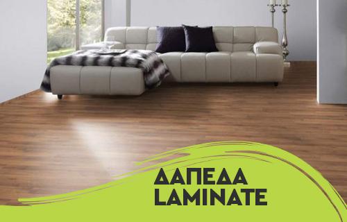 Δάπεδα Laminate - Oikianet