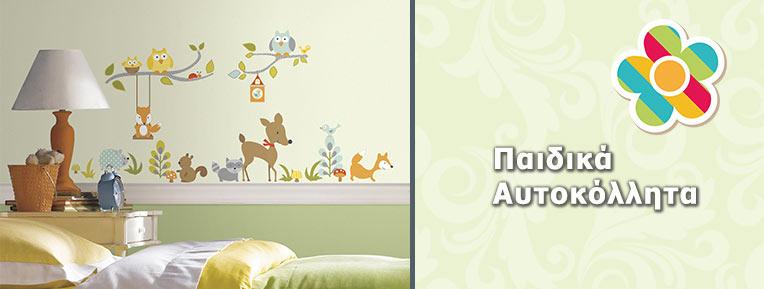 Υ[έροχα παιδικά αυτοκόλλητα τοίχου πιστοποιημένα , μόνο στο oikianet.gr