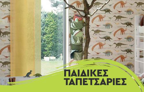 παιδικές ταπετσαρίες-Oikianet