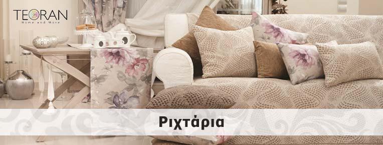 Ριχτάρια στις καλύτερες τιμές μόνο στο oikianet.gr