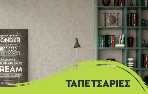 Ταπετσαρίες τοίχου -Oikianet